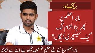 Babar Azam played a Selfish innings again?    Pakistan vs Australia 1st Test 2019