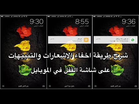 شرح طريقة اخفاء الاشعارات والتنبيهات على شاشة الموبايل