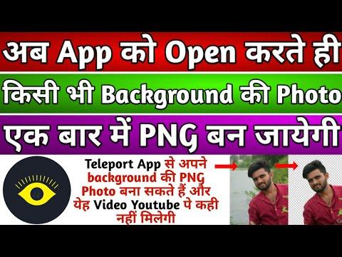 Teleport - photo App Se bhi apna Photo ka Background PNG Banaye || Yeah Trick YouTube pe nahi milegi