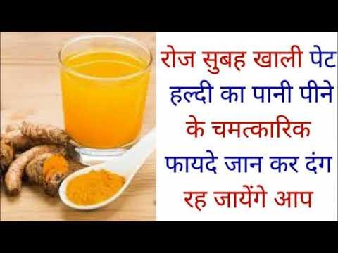 सुबह खाली पेट हल्दी का पानी पीने के चमत्कारिक फायदे /Amazing Health Benefits of Haldi Water