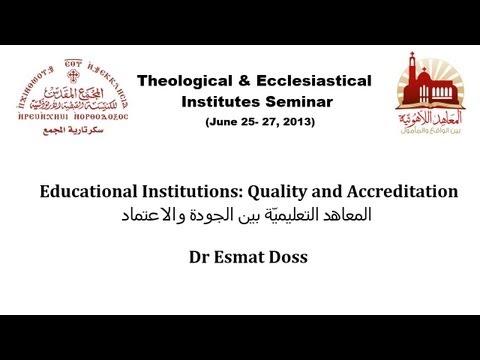 المعاهد التعليميّة بين الجودة والاعتماد - د.عصمت دوس Dr Esmat Doss