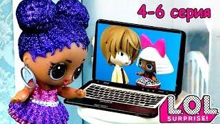 Download Хитрая одноклассница куклы лол сюрприз. Мультики с игрушками ЛОЛ стоп моушен 4-6 серия Video