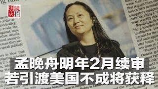新闻时时报|孟晚舟明年2月续审,若引渡美国不成将获释(20181212)