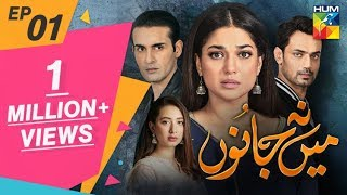Mein Na Janoo Episode #01 HUM TV Drama 16 July 2019
