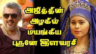 Brunei Princess Impress Ajith | Thala Ajith | Brunei Country | Updates