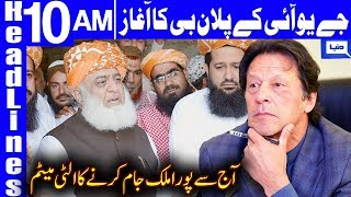 Maulana Fazal ur Rehman lashes out at PTI govt | Headlines 10 AM | 14 November 2019 | Dunya News