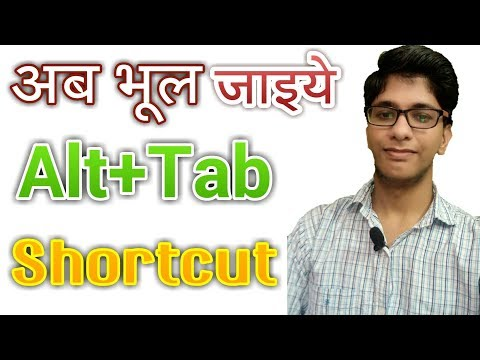 अब भूल जाइये Alt+Tab Shortcut को    | Directly open any opened tabs in hindi