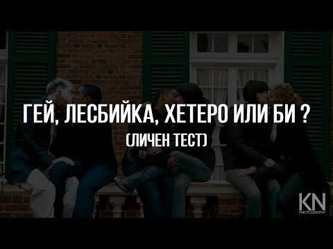 ГЕЙ, ЛЕСБИЙКА, ХЕТЕРО ИЛИ БИ? (ТЕСТ) 2018