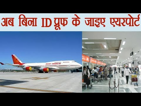 Airport entry now without ID and ticket, biometrics will be used soon | वनइंडिया हिंदी
