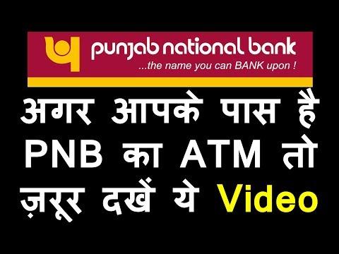 अगर आपके पास है PNB का ATM तो ज़रूर दखें ये Video | Punjab National Bank |