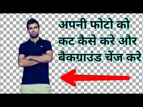 How to cut image smoothly And perfectly And change background using PicsArt | photo cut kese kare