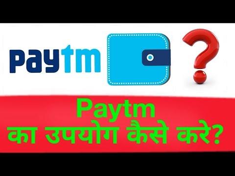 [हिन्दी - Hindi] How to use Paytm? - Paytm का उपयोग कैसे करे?