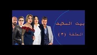 Episode 3   Bait EL Salaif Series / مسلسل بيت السلايف - الحلقه الثالثه