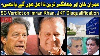Latest: SC Verdict on Imran Khan, JKT Disqualification Case 15 December 2017 | 24 News HD