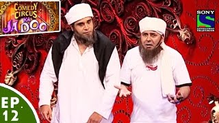 Comedy Circus Ka Jadoo - Episode 12 - The Unusual Couple Special