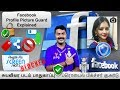 Facebook Profile Picture Guard Explained (In Tamil)