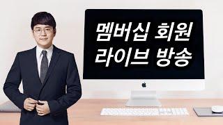 멤버심 라이브 상담