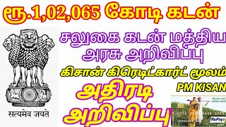 ரூ.1,02,065 கோடி சலுகை கடன் மத்திய அரசு அதிரடி அறிவிப்பு- கிசான் கிரெடிட் கார்ட் மூலம் || PM KISAN