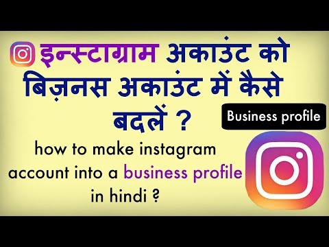 how to convert instagram to business account ? Make instagram business account in hindi.