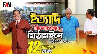 Ityadi - ইত্যাদি   Hanif Sanket   Kishoreganj episode 2019