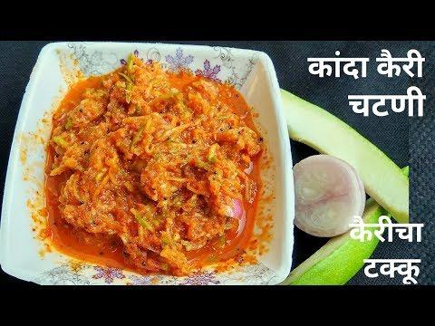 कांदा कैरी चटणी।कैरीचा टक्कु|Kanda kairi chutney|kairicha takku| raw mango and onion chutney