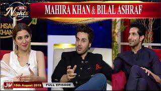 BOL Nights with Ahsan Khan   Mahira Khan   Bilal Ashraf    15th August  2019   BOL Entertainment