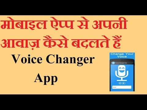 How to Change Voice Male to Female During Call in android