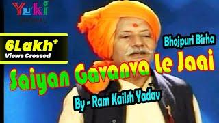 सइयां गवनवाँ ले जाई  |  भोजपुरी  निर्गुणी भजन  ।  Saiyan Gavanve Le Jaai by . Ram Kailash Yadav