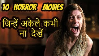 Top 10 Horror Movies Of Hollywood | In Hindi