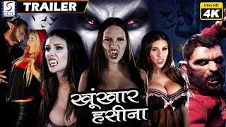 खूंखार हसीना - Khunkhar Haseena   हॉलीवुड होर्रर एक्शन हिंदी डब्ड़ फ़ुल 4K फिल्म ट्रेलर    एडेल