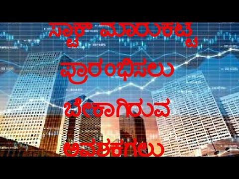 Stock market and share market for beginner in kannada part 1