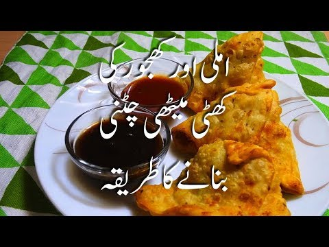 Imli Ki Meethi Chutney Recipe In Urdu املی کی چٹنی Imli Ki Chatni Banane Ka Tarika | Chutney Recipes