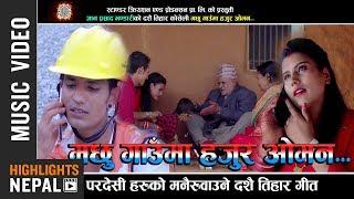 Ma chu Gauma Hajur Oman   New Dashain Tihar Lok Dohori Song   Deepak Lakhey, Juna Basnet Moktan