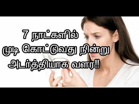 Natural hair loss treatment in Tamil|How to prevent hair fall in Tamil|Tamil beauty tips
