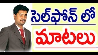 Spoken English Through Telugu Ramu : 9390495239
