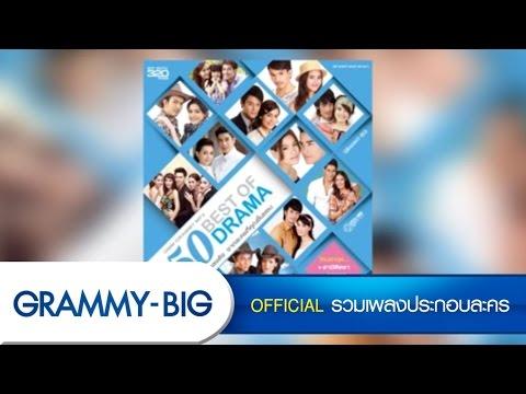 Xxx Mp4 รวมเพลงละคร MP3 Best Of Drama 3gp Sex