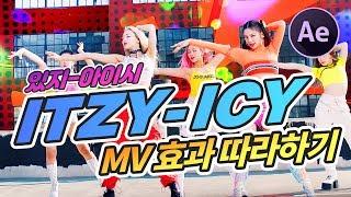 Download ITZY 있지 - ICY MV 효과 에프터이펙트로 이렇게 만들어보즈아! Video