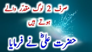 Hazrat Ali (R A) Quotes About Love and Friendship   Hazrat