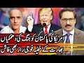 Kal Tak with Javed Chaudhry - 4 January 2018 | Express News