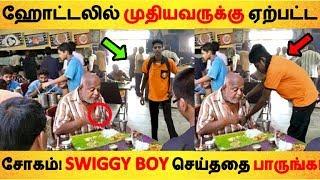 ஹோட்டலில் முதியவருக்கு ஏற்பட்ட சோகம்! SWIGGY BOY செய்ததை பாருங்க! Tamil News | Latest News | Viral