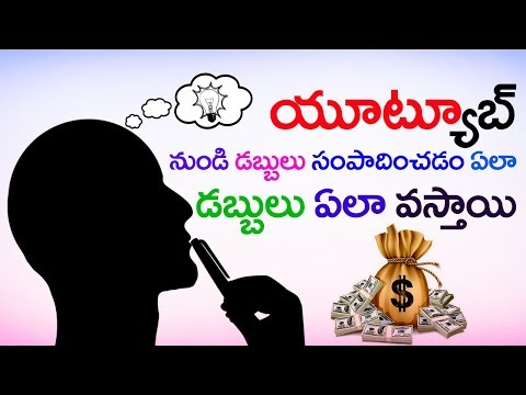 TOP 3 WAYS TO MAKE MONEY ON YOUTUBE IN TELUGU 2017