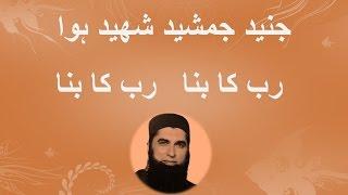 Nazam - Junaid Jamshed Shaheed huwa, Rab ka bana, Rab ka bana