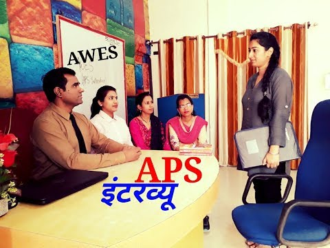 Army public school interview questions : AWES