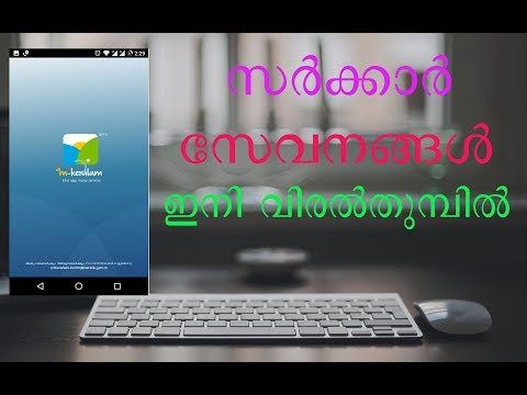 How to use Mkeralam Application