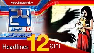 News Headlines | 12:00 AM | 24 October 2017 | 24 News HD