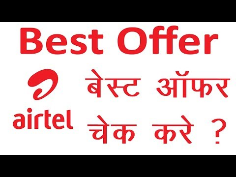 Check Airtel Best Offers Using Ussd Code Number