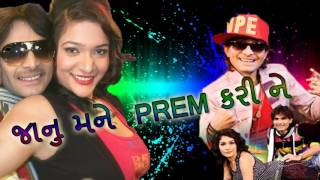 New Gujarati DJ Song 2016 | Janu Mane Prem Kari Ne | Kamlesh Barot DJ Song