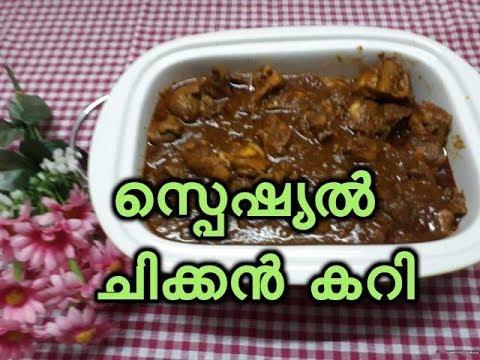 ഈസ്റ്റർ സ്പെഷ്യൽ ചിക്കൻ കറി  Kerala Tasty Chicken Curry