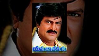 Yamajathakudu Full Length Telugu Movie || Mohan Babu , Sakshi Shivananda,Rajendra Prasad