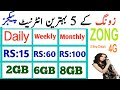 zong internet Packages | zong net Package | Zong Wattsap package | zong feacbook package |